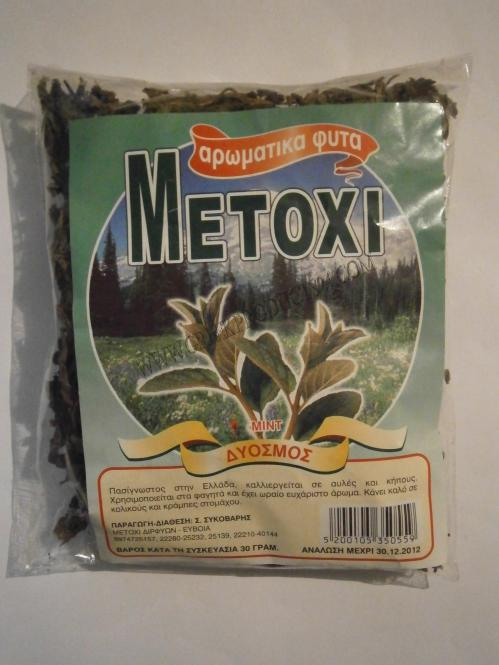Natural Greek Mint Diosmos 30 gr.